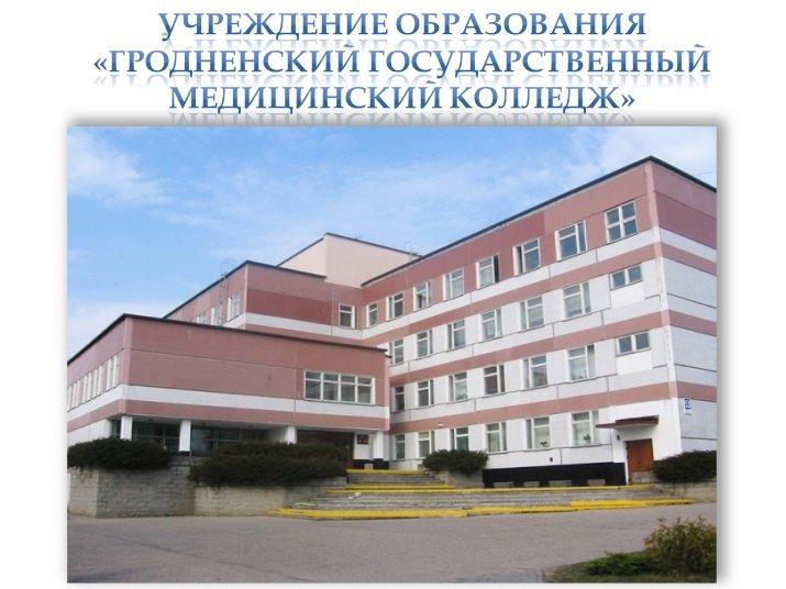 УО «Гродненский государственный медицинский колледж» объявляет прием абитуриентов в 2019 году